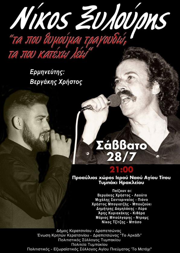 poster_ksilouris